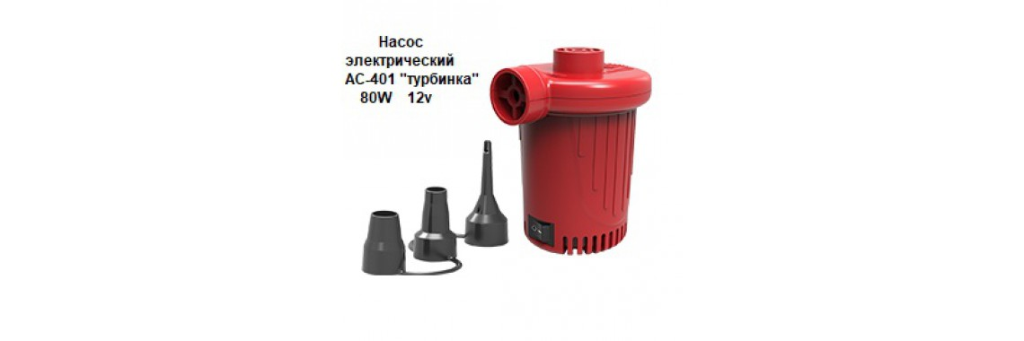 "Насос электрический AC-401 ""турбинка"" 80W."